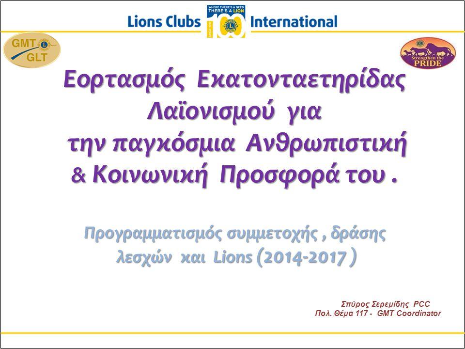 Eορτασμός Εκατονταετηρίδας Λαϊονισμού για την παγκόσμια Ανθρωπιστική & Κοινωνική Προσφορά του.