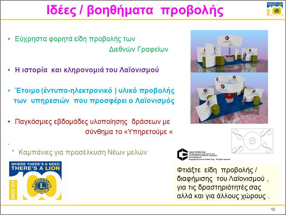 10 Ιδέες / βοηθήματα προβολής Εύχρηστα φορητά είδη προβολής των Διεθνών Γραφείων H ιστορία και κληρονομιά του Λαϊονισμού Έτοιμο (έντυπο-ηλεκτρονικό ) υλικό προβολής των υπηρεσιών που προσφέρει ο Λαϊονισμός Παγκόσμιες εβδομάδες υλοποίησης δράσεων με σύνθημα το «Υπηρετούμε «.