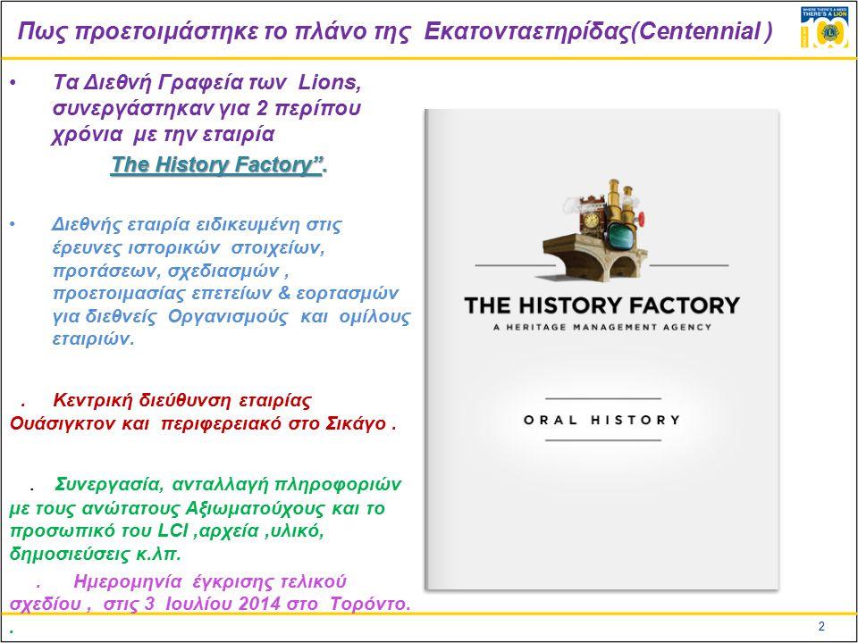 2 Πως προετοιμάστηκε το πλάνο της Εκατονταετηρίδας(Centennial ) Tα Διεθνή Γραφεία των Lions, συνεργάστηκαν για 2 περίπου χρόνια με την εταιρία Τhe History Factory .