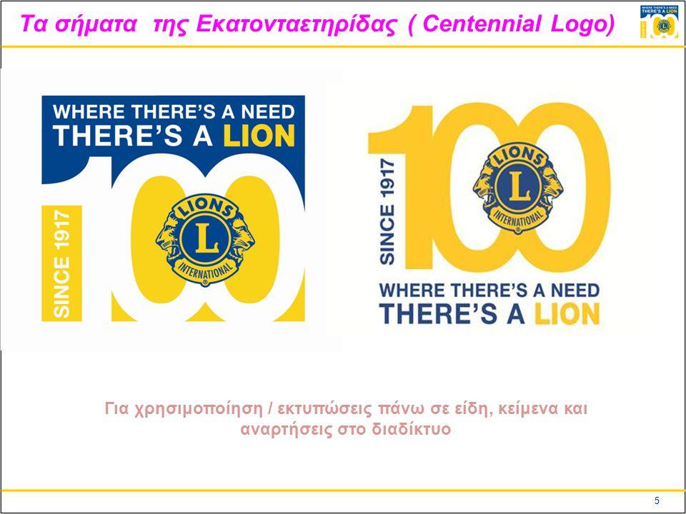 5 Τα σήματα της Εκατονταετηρίδας ( Centennial Logo) Για χρησιμοποίηση / εκτυπώσεις πάνω σε είδη, κείμενα και αναρτήσεις στο διαδίκτυο