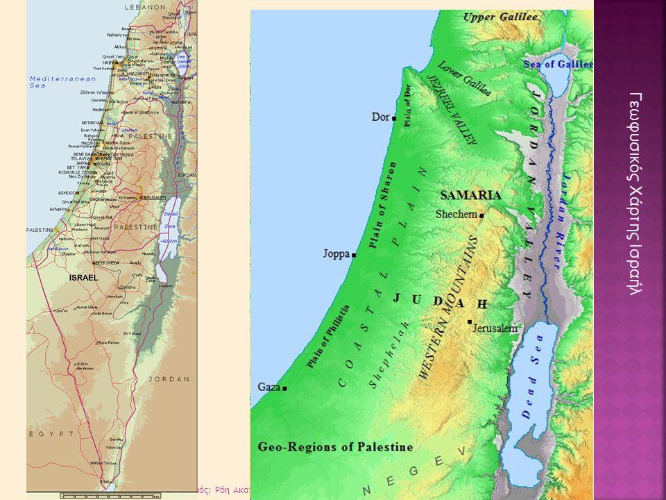 Σχεδιασμός: Ρόη Ακανθοπούλου Γεωφυσικός Χάρτης Ισραήλ