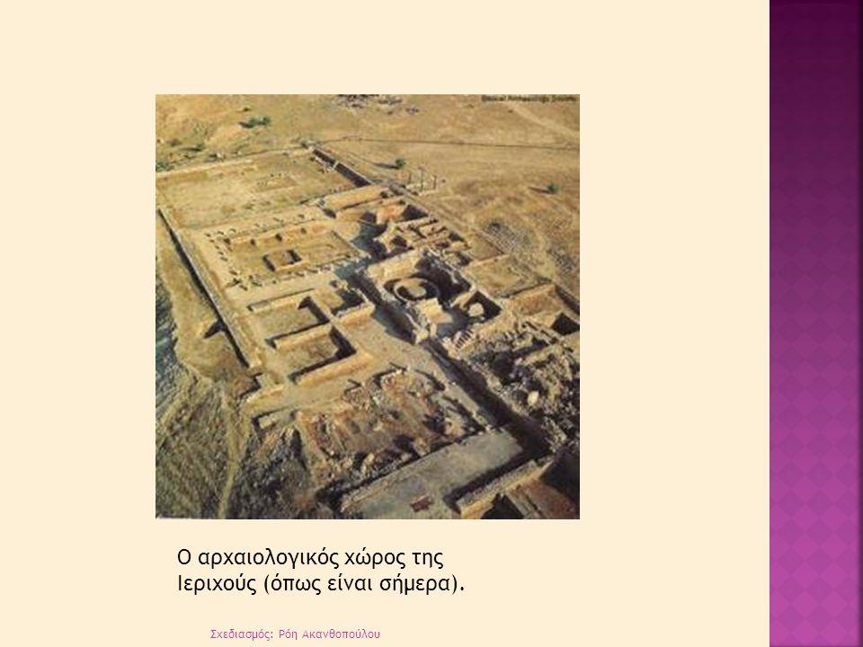 Ο αρχαιολογικός χώρος της Ιεριχούς (όπως είναι σήμερα).