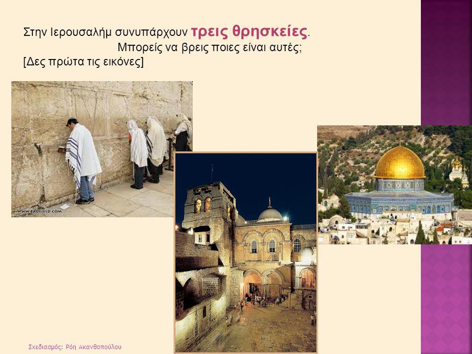 Σχεδιασμός: Ρόη Ακανθοπούλου Στην Ιερουσαλήμ συνυπάρχουν τρεις θρησκείες. Μπορείς να βρεις ποιες είναι αυτές; [Δες πρώτα τις εικόνες]