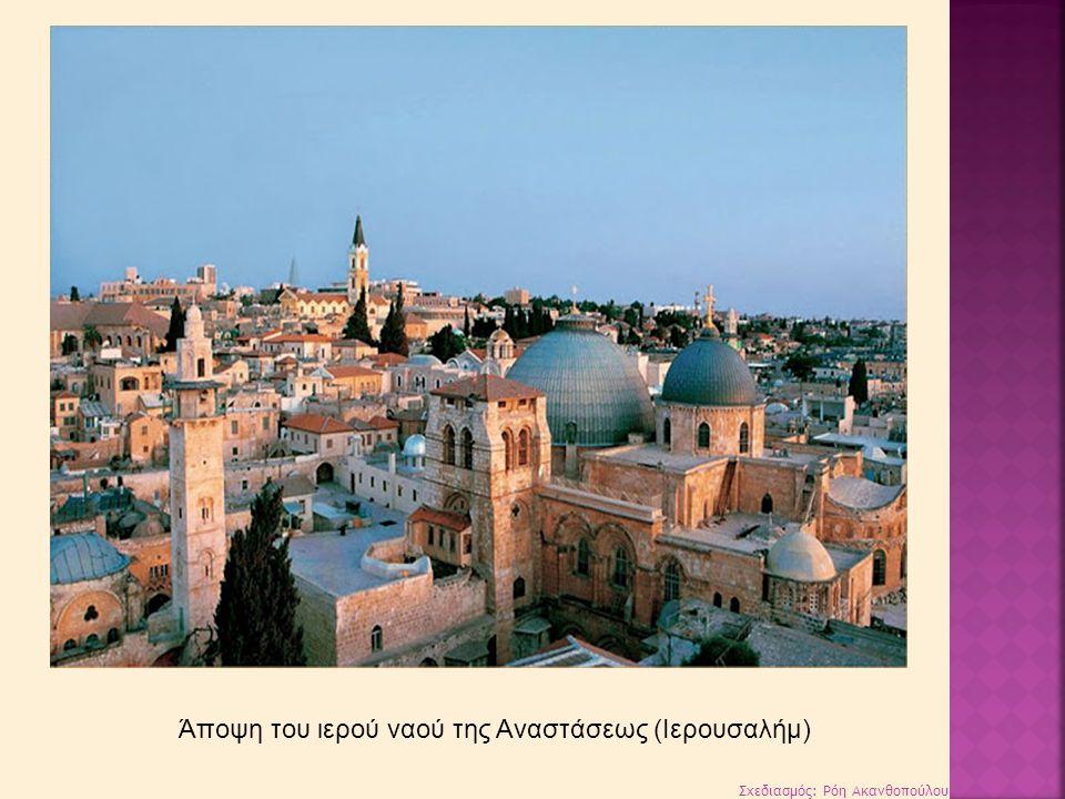 Σχεδιασμός: Ρόη Ακανθοπούλου Άποψη του ιερού ναού της Αναστάσεως (Ιερουσαλήμ)