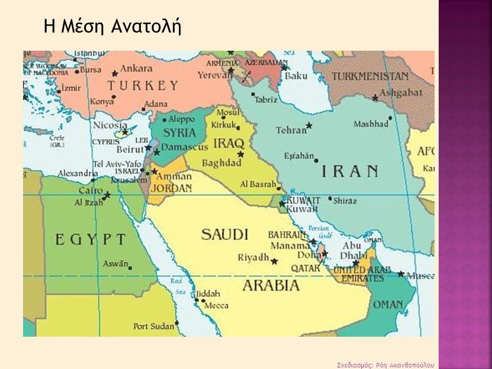 Η Μέση Ανατολή