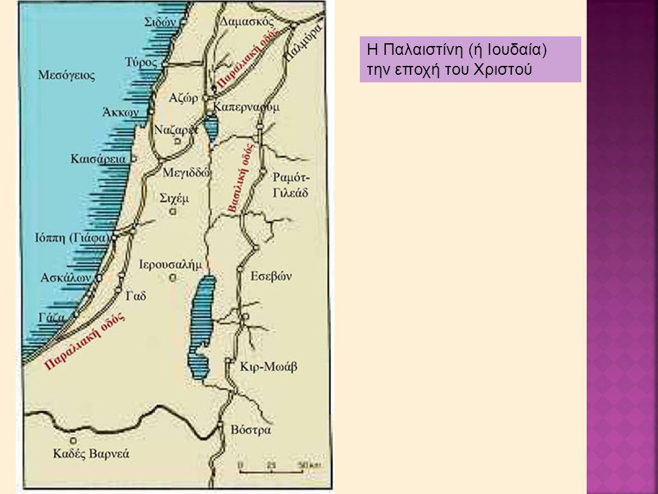 Σχεδιασμός: Ρόη Ακανθοπούλου Η Παλαιστίνη (ή Ιουδαία) την εποχή του Χριστού