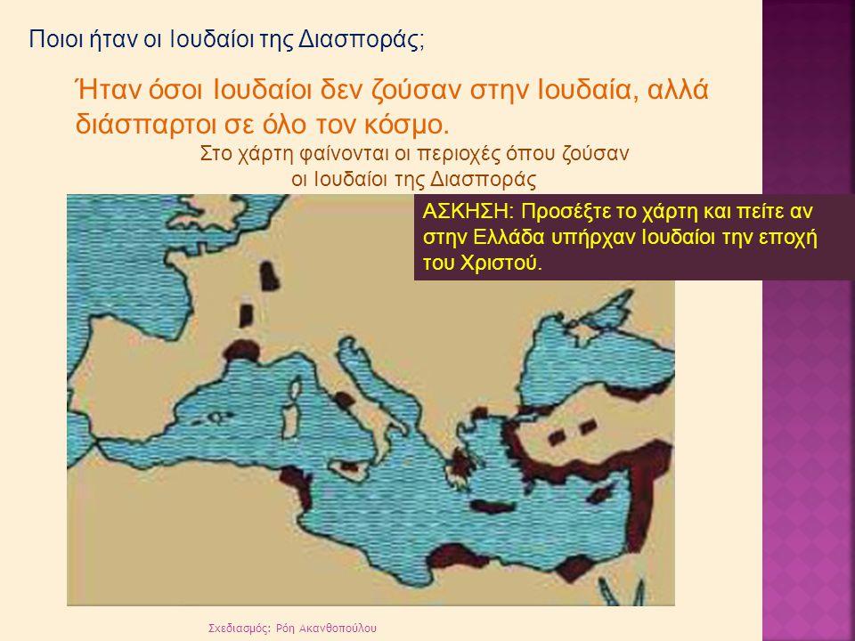 Σχεδιασμός: Ρόη Ακανθοπούλου Ποιοι ήταν οι Ιουδαίοι της Διασποράς; Ήταν όσοι Ιουδαίοι δεν ζούσαν στην Ιουδαία, αλλά διάσπαρτοι σε όλο τον κόσμο. Στο χ