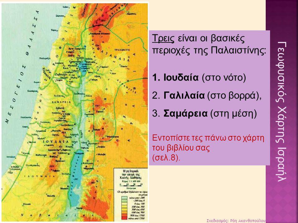 Σχεδιασμός: Ρόη Ακανθοπούλου Γεωφυσικός Χάρτης Ισραήλ Τρεις είναι οι βασικές περιοχές της Παλαιστίνης: 1. Ιουδαία (στο νότο) 2. Γαλιλαία (στο βορρά),