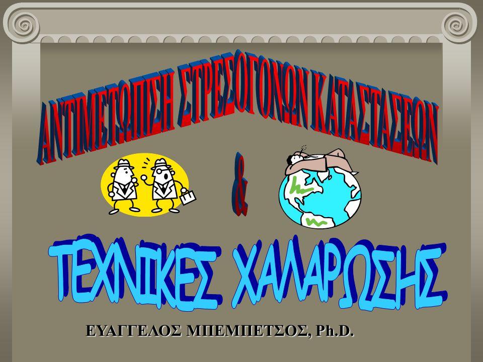 ΕΥΑΓΓΕΛΟΣ ΜΠΕΜΠΕΤΣΟΣ, Ph.D.