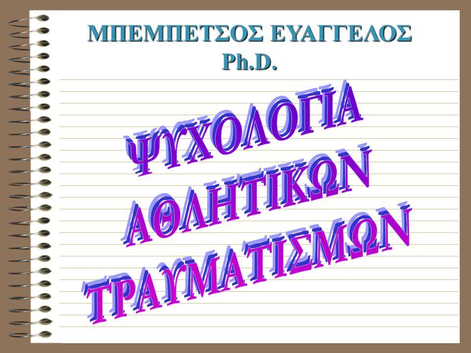 ΜΠΕΜΠΕΤΣΟΣ ΕΥΑΓΓΕΛΟΣ Ph.D.
