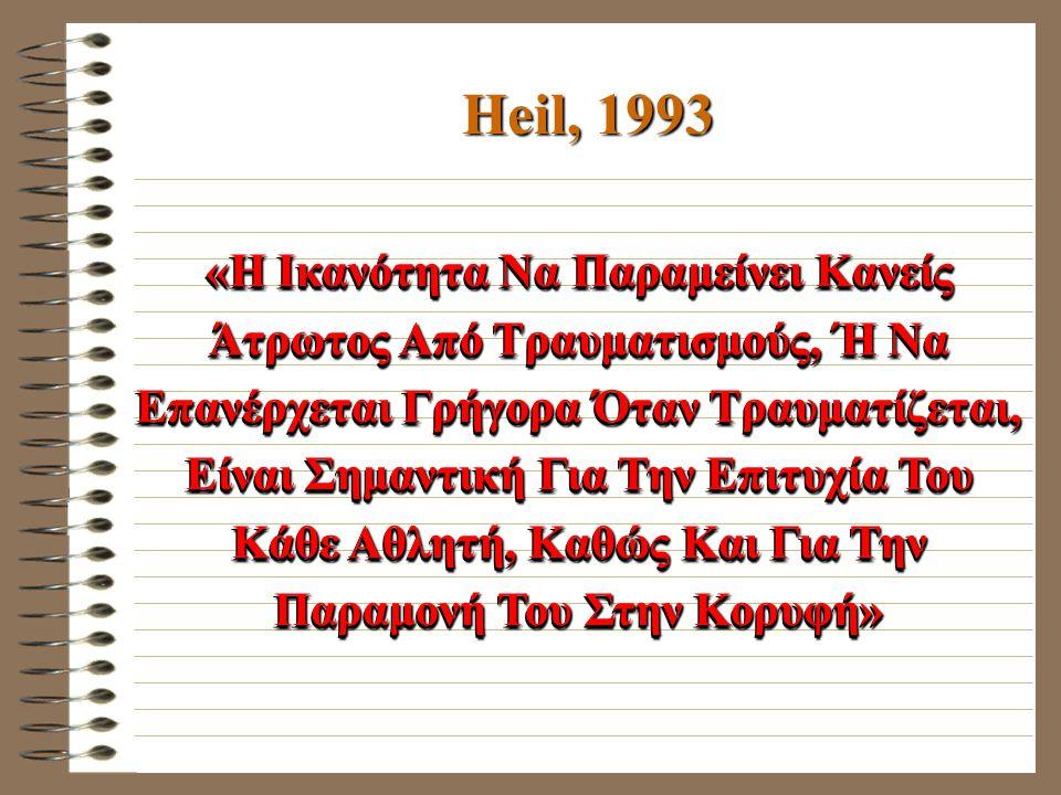 Heil, 1993 «Η Ικανότητα Να Παραμείνει Κανείς Άτρωτος Από Τραυματισμούς, Ή Να Επανέρχεται Γρήγορα Όταν Τραυματίζεται, Είναι Σημαντική Για Την Επιτυχία