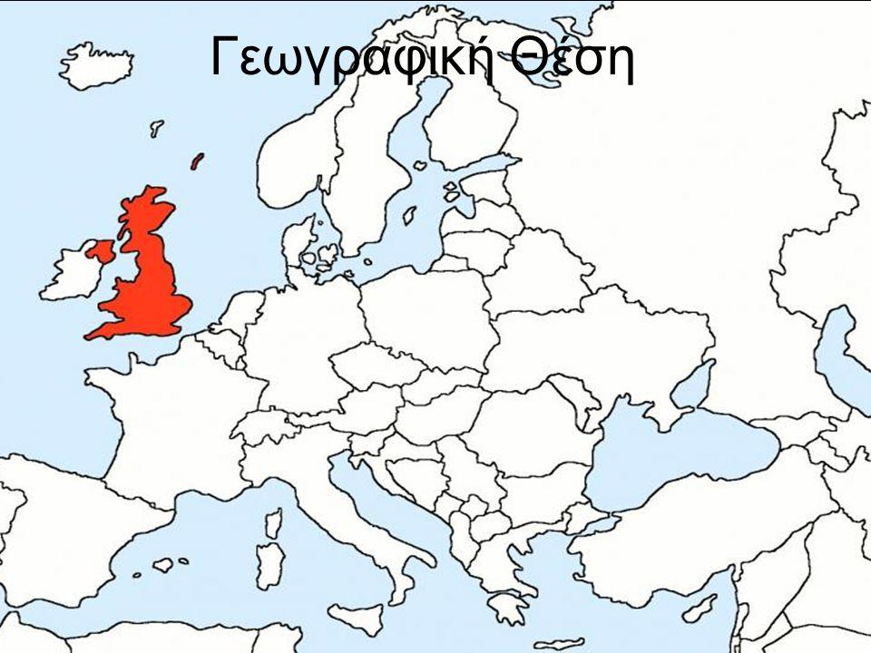 Σύνορα….Η μεγάλη Βρετανία είναι μέσα στην Ευρώπη.