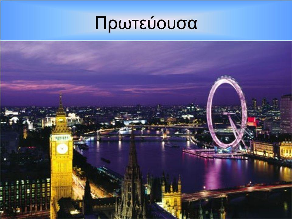 Η πρωτεύουσα της Μεγάλης Βρετανίας είναι το Λονδίνο.