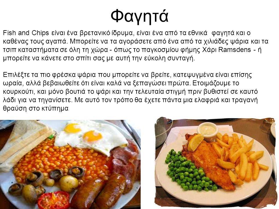 Φαγητά Fish and Chips είναι ένα βρετανικό ίδρυμα, είναι ένα από τα εθνικά φαγητά και ο καθένας τους αγαπά. Μπορείτε να τα αγοράσετε από ένα από τα χιλ