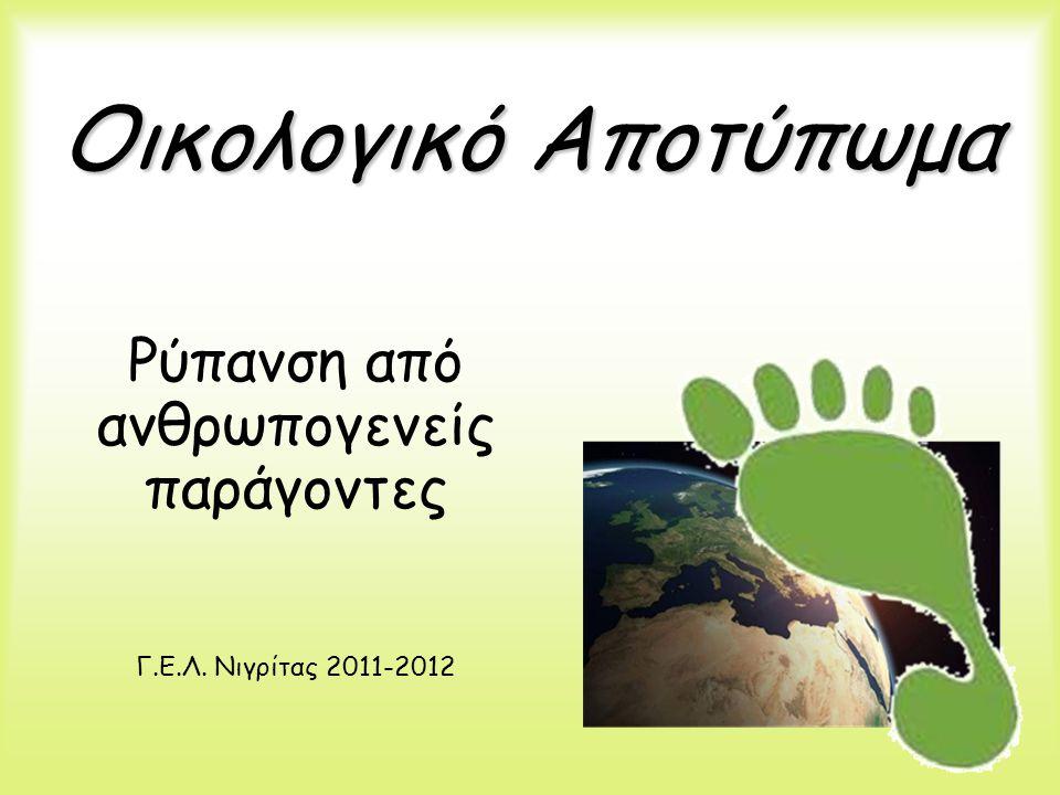 Οικολογικό Αποτύπωμα Ρύπανση από ανθρωπογενείς παράγοντες Γ.Ε.Λ. Νιγρίτας 2011-2012