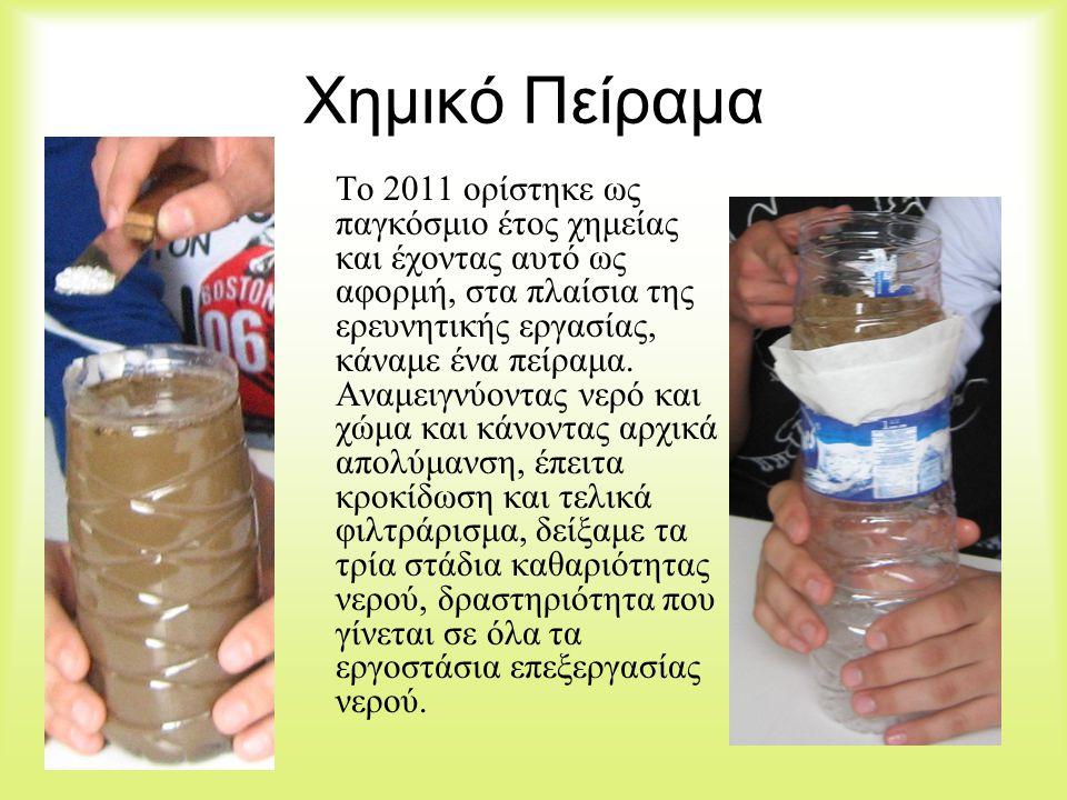 Χημικό Πείραμα Το 2011 ορίστηκε ως παγκόσμιο έτος χημείας και έχοντας αυτό ως αφορμή, στα πλαίσια της ερευνητικής εργασίας, κάναμε ένα πείραμα. Αναμει