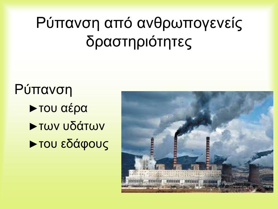 Ρύπανση του εδάφους Η ρύπανση του εδάφους προκύπτει από την αλόγιστη χρήση φυτοφαρμάκων, από τις χημικές ενώσεις που δημιουργούνται από στερεά απόβλητα και ραδιενεργά κατάλοιπα, και την όξινη βροχή μέσω της οποίας έχουμε εξασθένηση των φυτών και την οδήγησή τους στον θάνατο.
