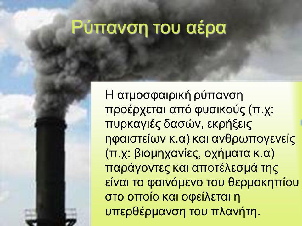 Ρύπανση των υδάτων Η ρύπανση των υδάτων προκαλείται κυρίως από βιομηχανικά απόβλητα, ατυχήματα πετρελαιοφόρων και μεταφορά χημικών ουσιών (φυτοφαρμάκων) μέσω υπόγειων ρευμάτων, και έχει ως αποτέλεσμα την καταστροφή χιλιάδων θαλάσσιων οικοσυστημάτων.