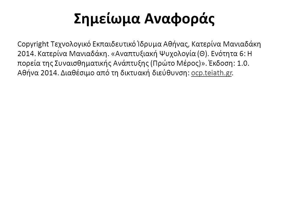 Σημείωμα Αναφοράς Copyright Τεχνολογικό Εκπαιδευτικό Ίδρυμα Αθήνας, Κατερίνα Μανιαδάκη 2014. Κατερίνα Μανιαδάκη. «Αναπτυξιακή Ψυχολογία (Θ). Ενότητα 6