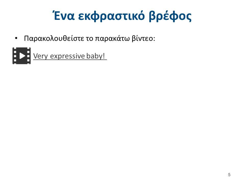 Ένα εκφραστικό βρέφος Παρακολουθείστε το παρακάτω βίντεο: 5 Very expressive baby!