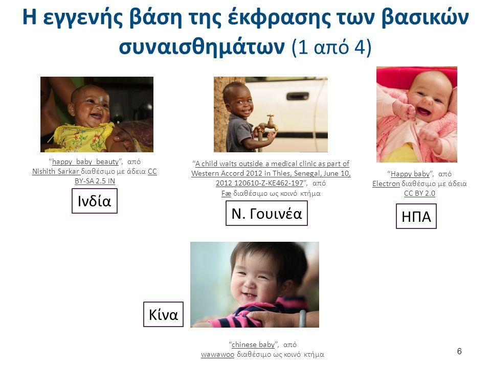 """Η εγγενής βάση της έκφρασης των βασικών συναισθημάτων (1 από 4) 6 Ινδία Ν. Γουινέα ΗΠΑ Κίνα """"Happy baby"""", απόHappy baby ElectronElectron διαθέσιμο με"""