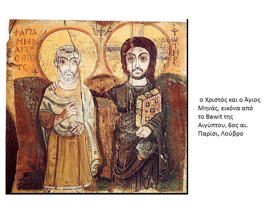 ο Χριστός και ο Άγιος Μηνάς, εικόνα από το Bawit της Αιγύπτου, 6ος αι. Παρίσι, Λούβρο