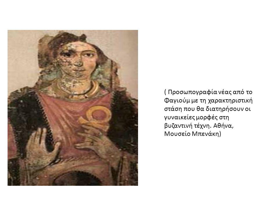 ( Προσωπογραφία νέας από το Φαγιούμ με τη χαρακτηριστική στάση που θα διατηρήσουν οι γυναικείες μορφές στη βυζαντινή τέχνη.