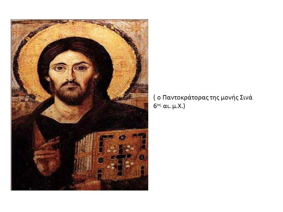 ( ο Παντοκράτορας της μονής Σινά 6 ος αι. μ.Χ.)