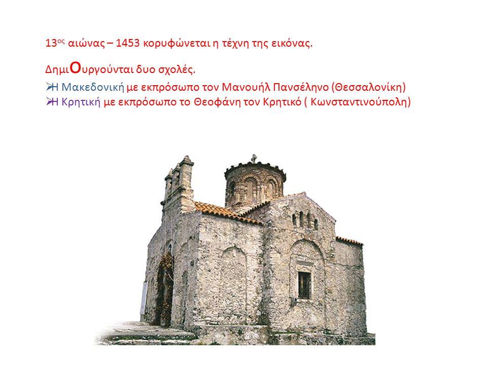13 ος αιώνας – 1453 κορυφώνεται η τέχνη της εικόνας.
