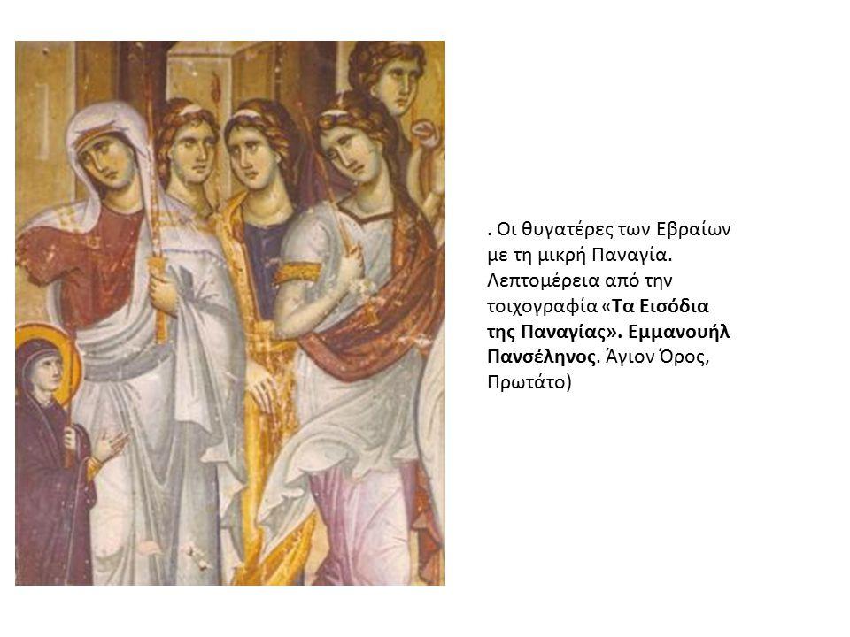 Οι θυγατέρες των Εβραίων με τη μικρή Παναγία.