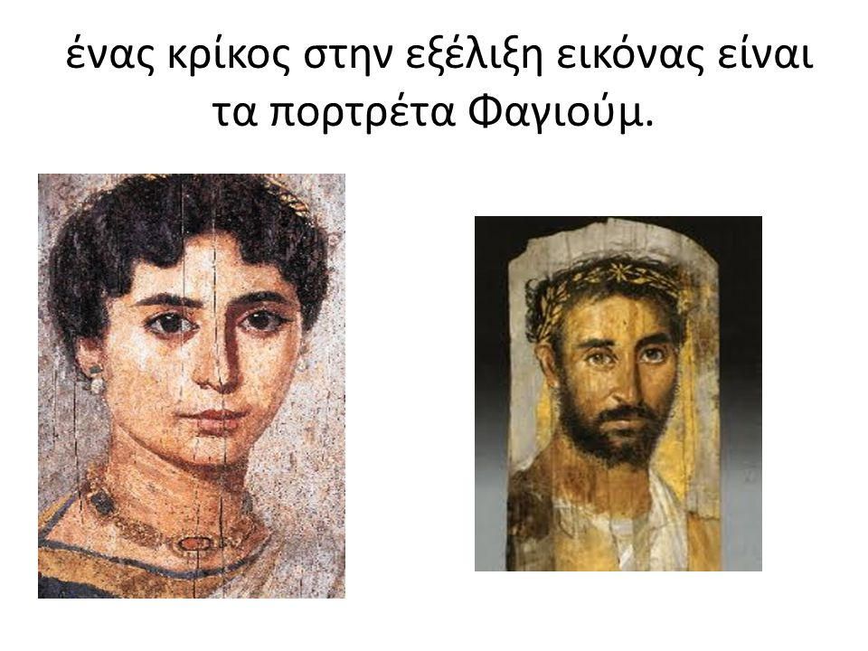 ένας κρίκος στην εξέλιξη εικόνας είναι τα πορτρέτα Φαγιούμ.
