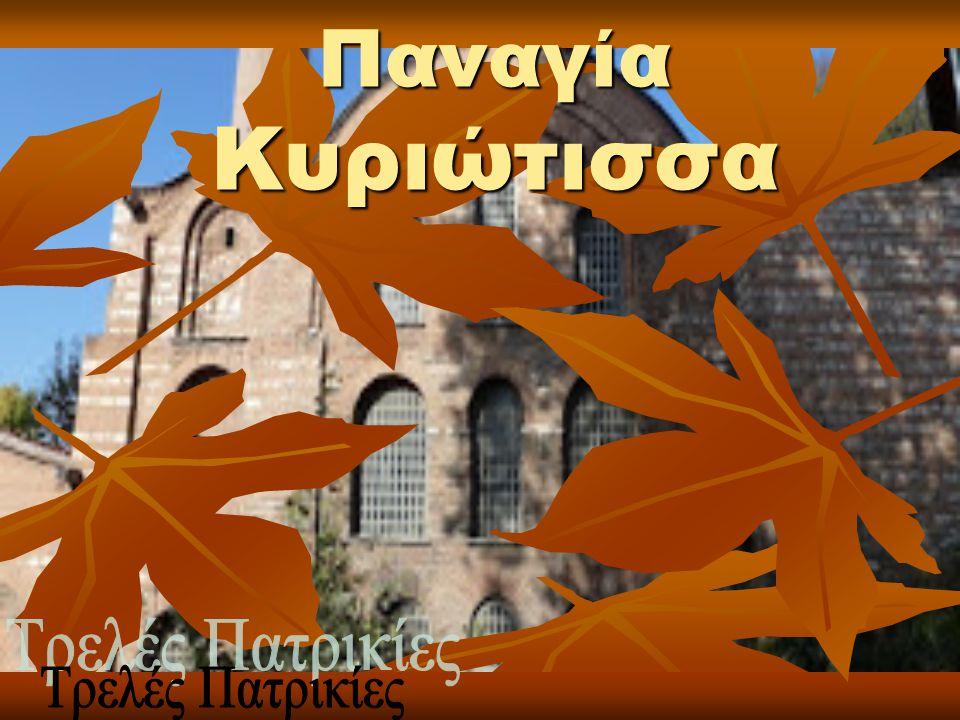 Ιστορία Kalenderhane ή αλλιώς Παναγιά Κυριώτισσα Kalenderhane ή αλλιώς Παναγιά Κυριώτισσα Η Παναγιά Κυριώτισσα χτίστηκε πιθανόν στα τέλη της Δυναστείας των Κομνηνών, δηλ.