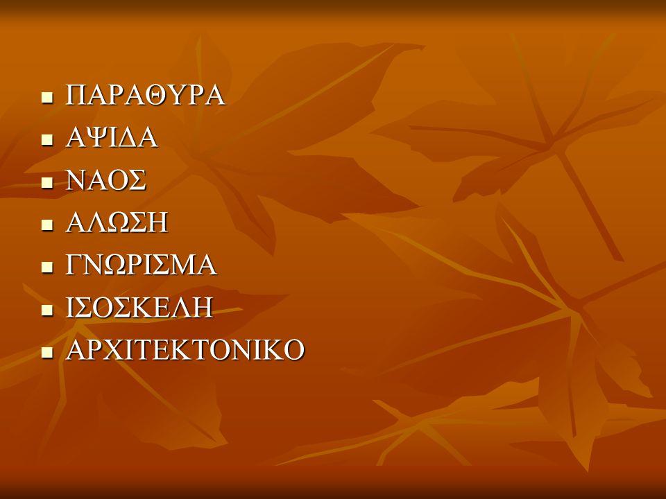 ΠΑΡΑΘΥΡΑ ΠΑΡΑΘΥΡΑ ΑΨΙΔΑ ΑΨΙΔΑ ΝΑΟΣ ΝΑΟΣ ΑΛΩΣΗ ΑΛΩΣΗ ΓΝΩΡΙΣΜΑ ΓΝΩΡΙΣΜΑ ΙΣΟΣΚΕΛΗ ΙΣΟΣΚΕΛΗ ΑΡΧΙΤΕΚΤΟΝΙΚΟ ΑΡΧΙΤΕΚΤΟΝΙΚΟ