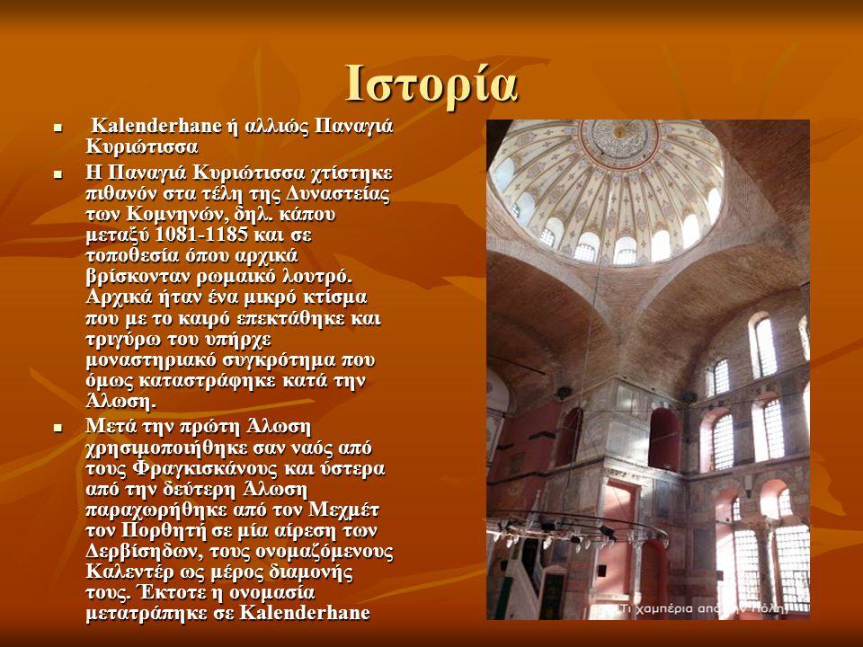 Ως την δεκαετία του 60 ήταν ένα από τα πιό αδιάφορα βυζαντινά κτίσματα και κανείς δε του έδινε σημασία.