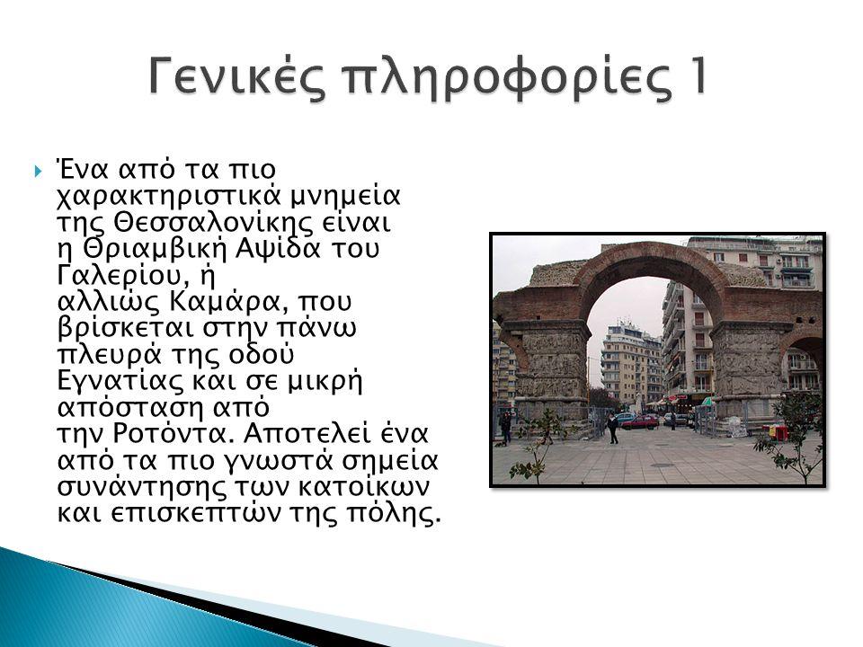  Ένα από τα πιο χαρακτηριστικά μνημεία της Θεσσαλονίκης είναι η Θριαμβική Αψίδα του Γαλερίου, ή αλλιώς Καμάρα, που βρίσκεται στην πάνω πλευρά της οδού Εγνατίας και σε μικρή απόσταση από την Ροτόντα.