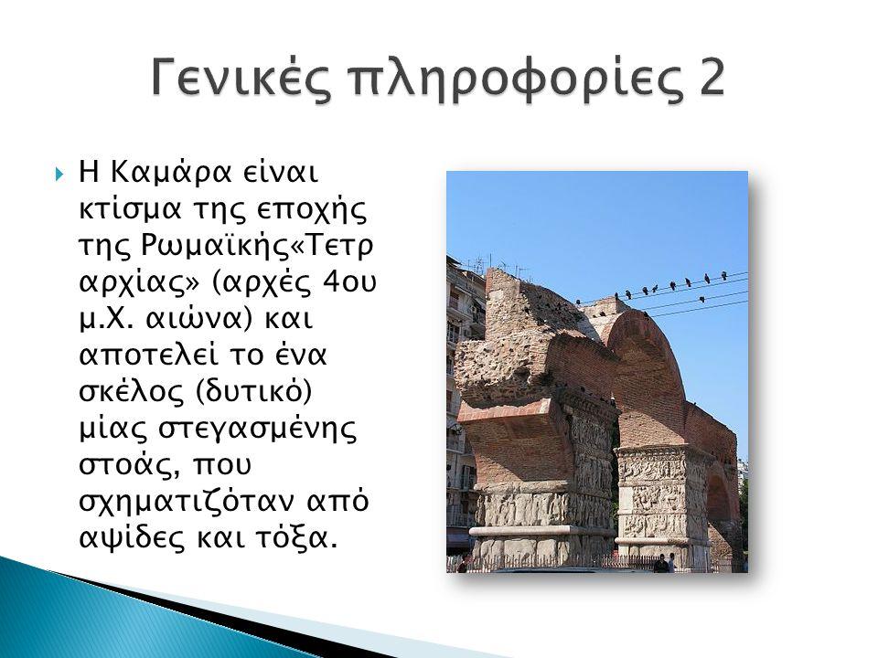  Η Καμάρα είναι κτίσμα της εποχής της Ρωμαϊκής«Τετρ αρχίας» (αρχές 4ου μ.Χ. αιώνα) και αποτελεί το ένα σκέλος (δυτικό) μίας στεγασμένης στοάς, που σχ