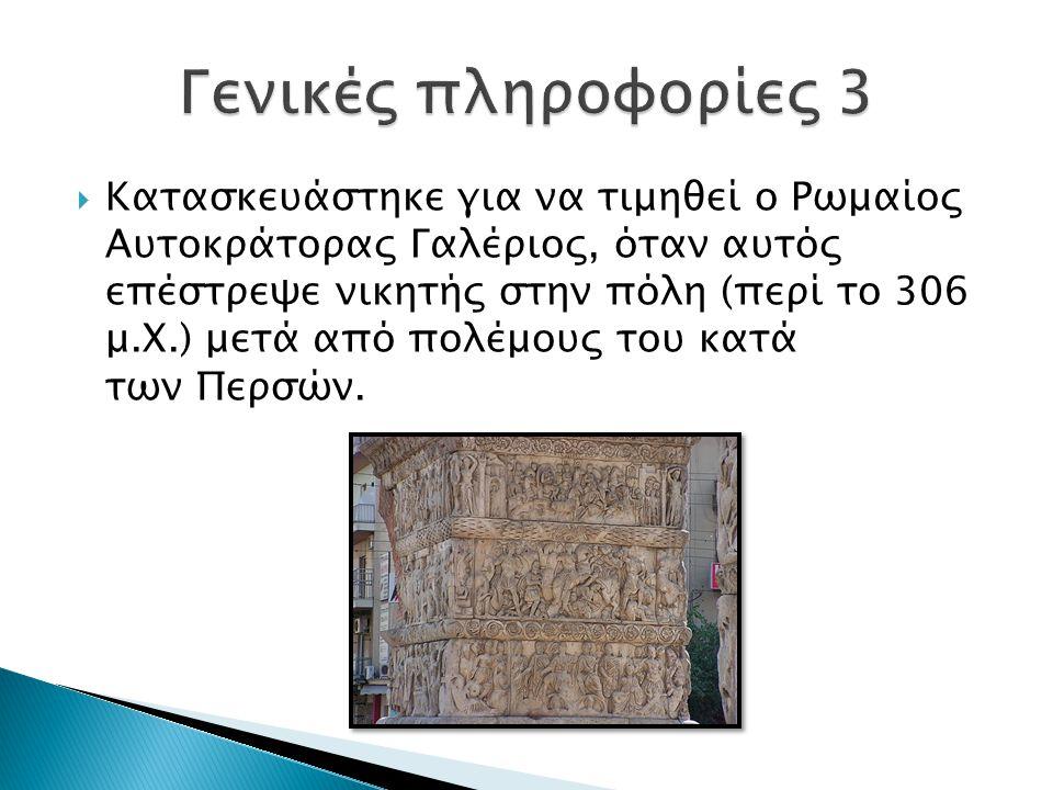  Κατασκευάστηκε για να τιμηθεί ο Ρωμαίος Αυτοκράτορας Γαλέριος, όταν αυτός επέστρεψε νικητής στην πόλη (περί το 306 μ.Χ.) μετά από πολέμους του κατά