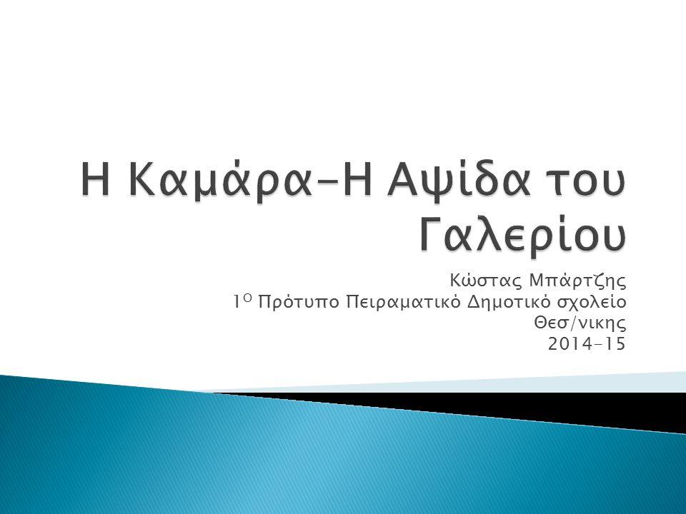 Κώστας Μπάρτζης 1 Ο Πρότυπο Πειραματικό Δημοτικό σχολείο Θεσ/νικης 2014-15