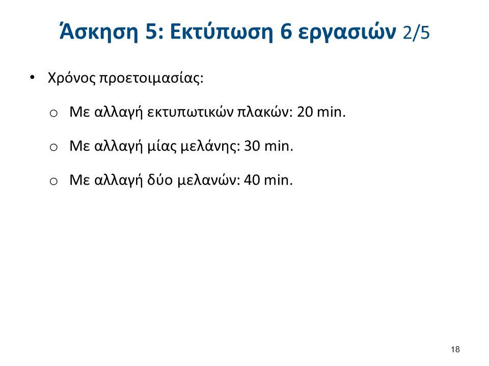 Άσκηση 5: Εκτύπωση 6 εργασιών 2/5 Χρόνος προετοιμασίας: o Mε αλλαγή εκτυπωτικών πλακών: 20 min.