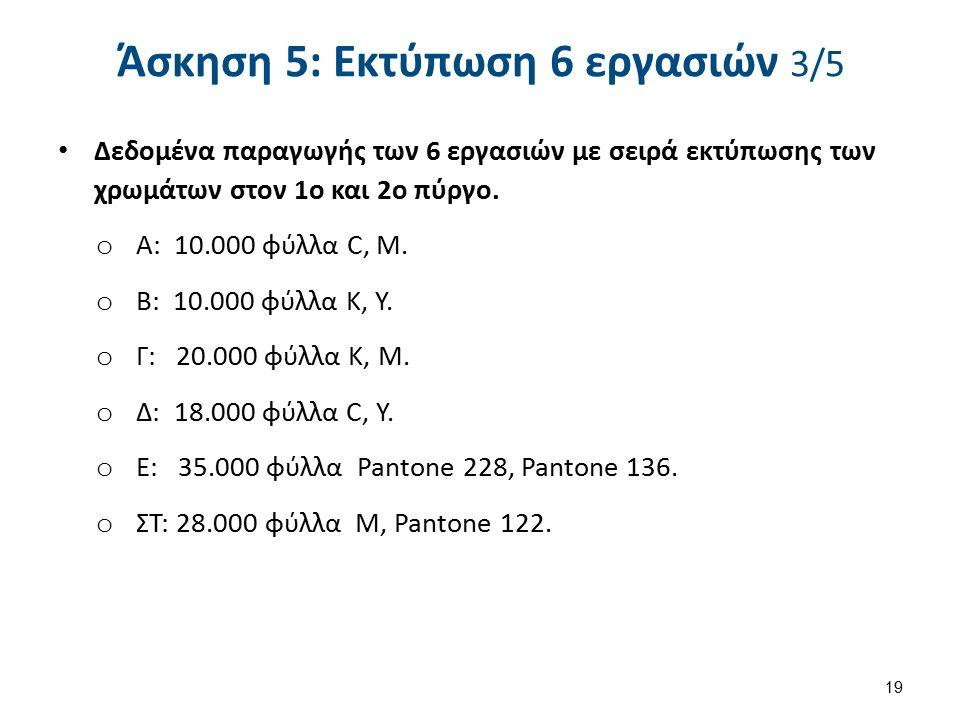 Άσκηση 5: Εκτύπωση 6 εργασιών 3/5 Δεδομένα παραγωγής των 6 εργασιών με σειρά εκτύπωσης των χρωμάτων στον 1ο και 2ο πύργο.