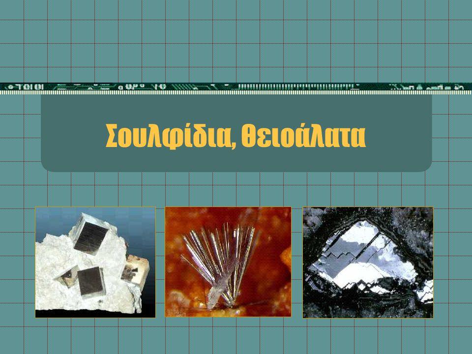 Μορφή Κρύσταλλοι πολύ συχνοί κυβικοί, κυβικοί-οκταεδρικοί, οκταεδρικοί.