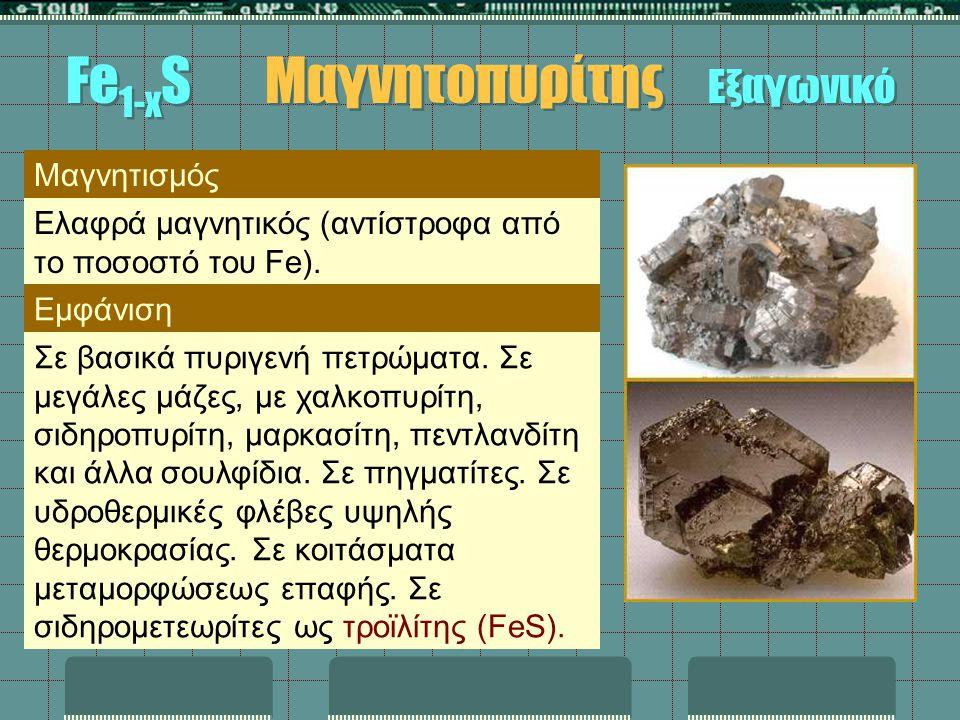 Μαγνητισμός Ελαφρά μαγνητικός (αντίστροφα από το ποσοστό του Fe). Εμφάνιση Σε βασικά πυριγενή πετρώματα. Σε μεγάλες μάζες, με χαλκοπυρίτη, σιδηροπυρίτ