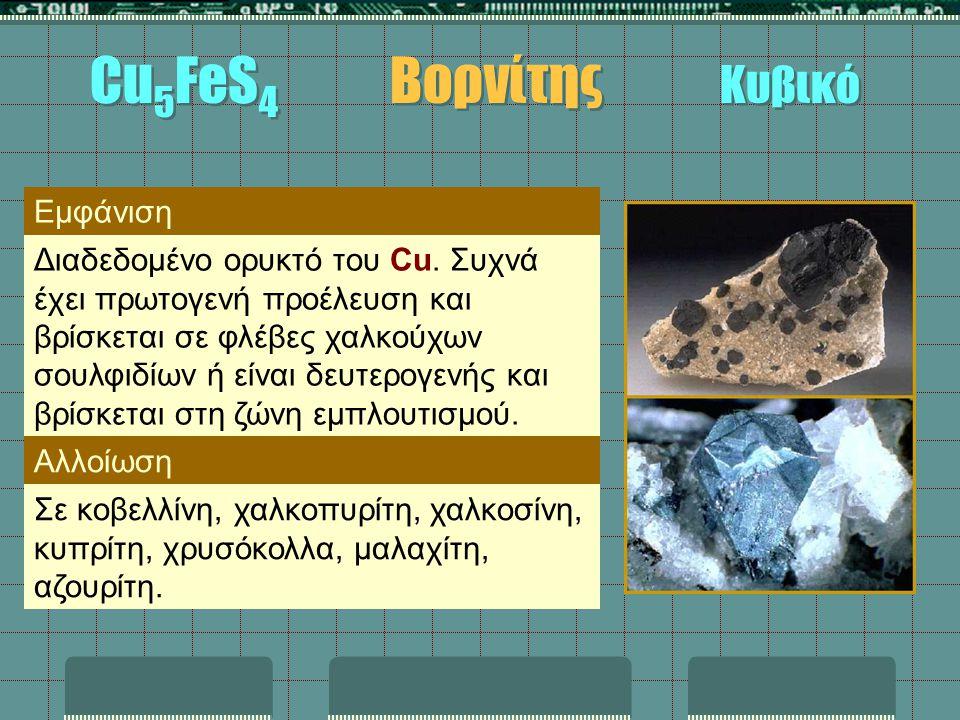 Εμφάνιση Διαδεδομένο ορυκτό του Cu. Συχνά έχει πρωτογενή προέλευση και βρίσκεται σε φλέβες χαλκούχων σουλφιδίων ή είναι δευτερογενής και βρίσκεται στη
