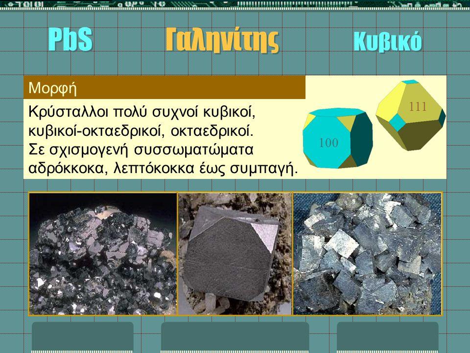 Μορφή Κρύσταλλοι πολύ συχνοί κυβικοί, κυβικοί-οκταεδρικοί, οκταεδρικοί. Σε σχισμογενή συσσωματώματα αδρόκκοκα, λεπτόκοκκα έως συμπαγή. PbS Γαληνίτης Κ