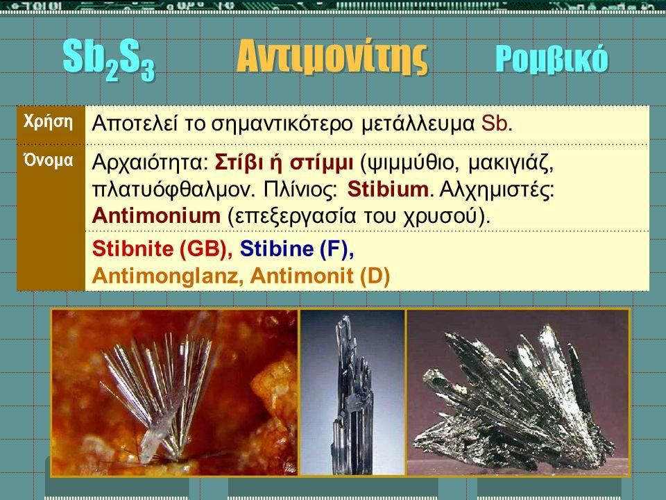 Χρήση Αποτελεί το σημαντικότερο μετάλλευμα Sb. Όνομα Aρχαιότητα: Στίβι ή στίμμι (ψιμμύθιο, μακιγιάζ, πλατυόφθαλμον. Πλίνιος: Stibium. Αλχημιστές: Anti