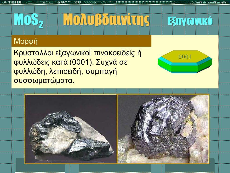 Μορφή Κρύσταλλοι εξαγωνικοί πινακοειδείς ή φυλλώδεις κατά (0001). Συχνά σε φυλλώδη, λεπιοειδή, συμπαγή συσσωματώματα. MoS 2 Μολυβδαινίτης Εξαγωνικό 00