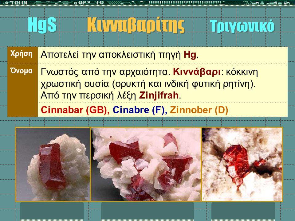 Χρήση Αποτελεί την αποκλειστική πηγή Hg. Όνομα Γνωστός από την αρχαιότητα. Κιννάβαρι: κόκκινη χρωστική ουσία (ορυκτή και ινδική φυτική ρητίνη). Από τη