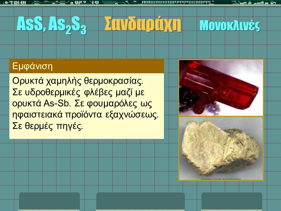 Εμφάνιση Ορυκτά χαμηλής θερμοκρασίας. Σε υδροθερμικές φλέβες μαζί με ορυκτά As-Sb. Σε φουμαρόλες ως ηφαιστειακά προϊόντα εξαχνώσεως. Σε θερμές πηγές.