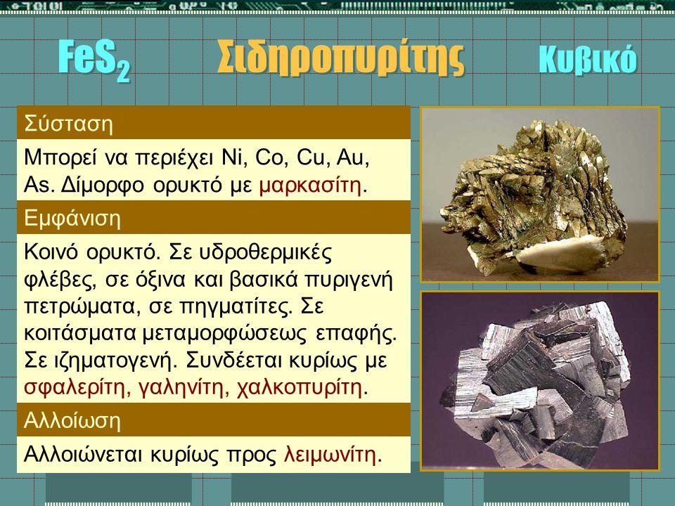 FeS 2 Σιδηροπυρίτης Κυβικό Χρήση Θειϊκό οξύ, χρυσός.