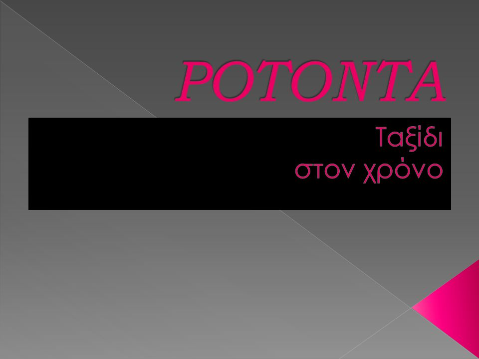 ΡΟΤΟΝΤΑ -ΘΕΣΣΑΛΟΝΙΚΗ